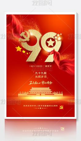 建党99周年七一建党节党政党建展板海报