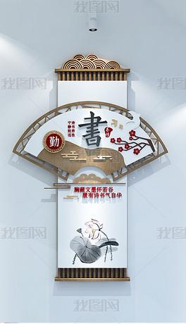 新中式读书文化墙阅读文化墙图书馆阅览室文化墙竖版读书文化墙