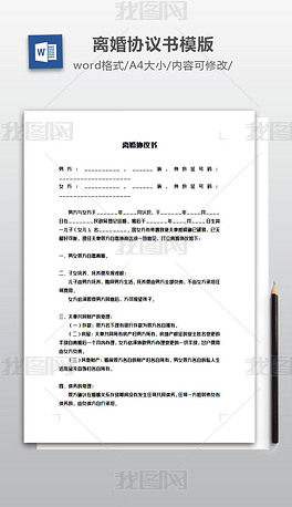 离婚协议书合同书模版