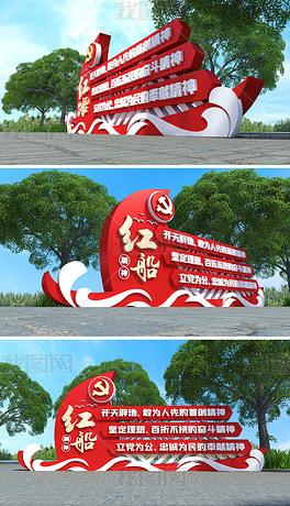 红船精神雕塑户外3D党建文化墙广场堡垒