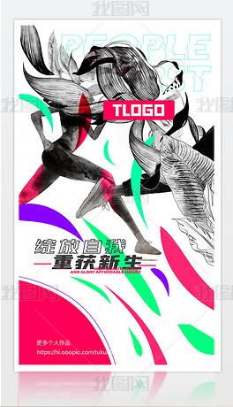 手绘奔跑的女人插画炫彩风格励志海报设计