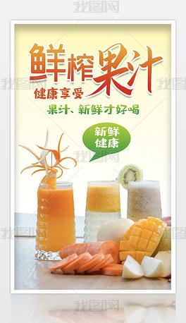 鲜榨果汁冷饮海报挂画