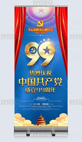 蓝色大气庆祝共产党成立99周年宣传易拉宝
