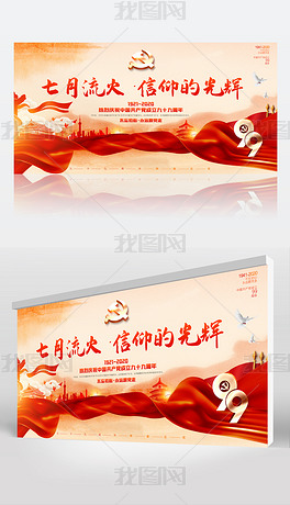 庆祝建党99周年七一建党节宣传展板设计