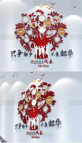 树形励志志愿者员工活动风采照片墙文化墙优秀党员风采墙