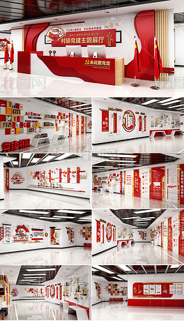 全套大气红色党建村委社区党群服务中心党建文化墙荣誉墙党员活动室党建展厅展馆设计