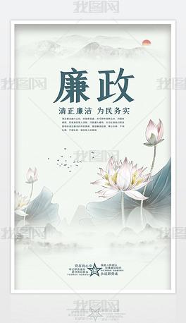 中国风清雅荷花廉洁标语廉政海报挂画