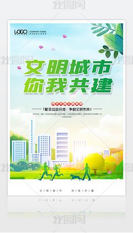 创建文明城市保护环境垃圾分类海报展板