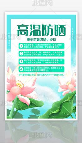 大气简洁夏季高温防晒防暑海报设计