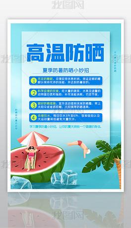 简约夏季防暑防晒知识宣传海报设计