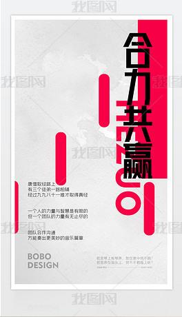 极简风企业文化展板挂图合力共赢海报设计