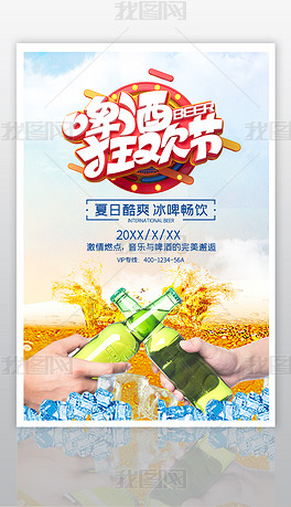 简约简洁啤酒狂欢海报设计