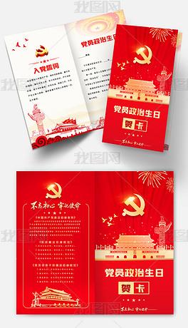 大气红色党建党员政治生日贺卡模板设计