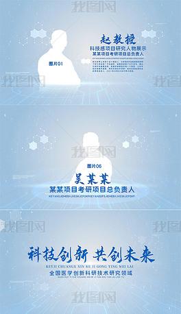 蓝色简洁科技人物介绍展示AE模板