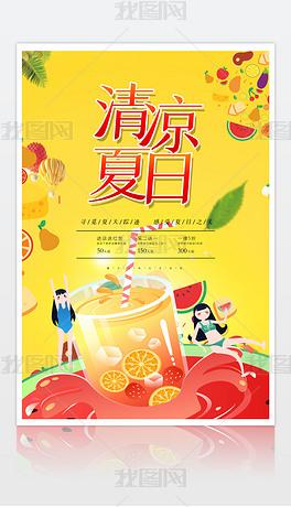 清凉夏日冰点价夏季清仓宣传海报活动背景模板