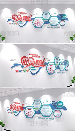 企业社区校园医院心灵驿站谈心室文化墙设计