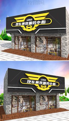 3D汽车维修店门头招牌设计