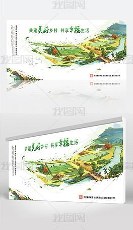 共建美丽乡村共享幸福家园新农村展板设计