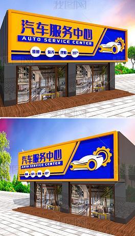 3D汽车维修店门头招牌设计汽车文化墙