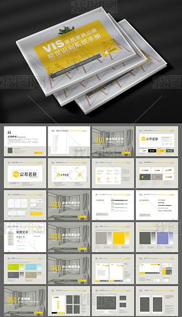 全套家具品牌VI视觉识别系统VI手册设计