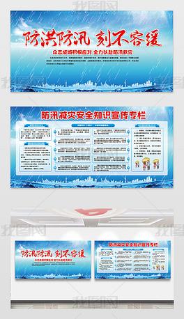 蓝色暴雨预警防洪防汛宣传栏设计