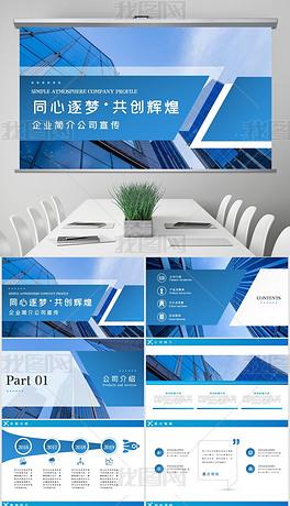 蓝色大气2020企业简介公司宣传PPT模板