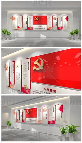党建文化墙党员活动室入党誓词形象墙宣传栏