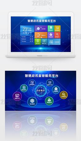 PC端系统功能首界面UI设计大屏首页设计