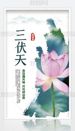 中国风清雅荷花三伏天夏天海报