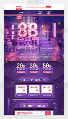 2021年紫色立体阿里88会员节首页装修模板