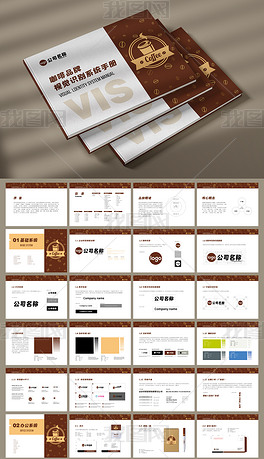 全套80页咖啡品牌vi手册毕业设计VI
