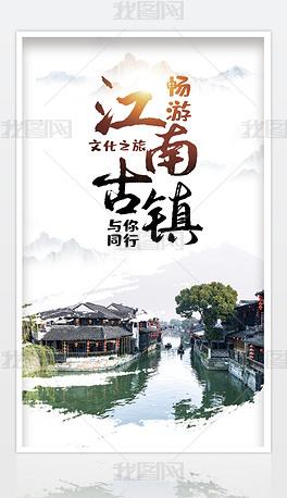旅行社南方水乡江南古镇广告设计