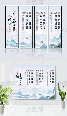 中国风社会主义核心价值观水墨山水党建展板