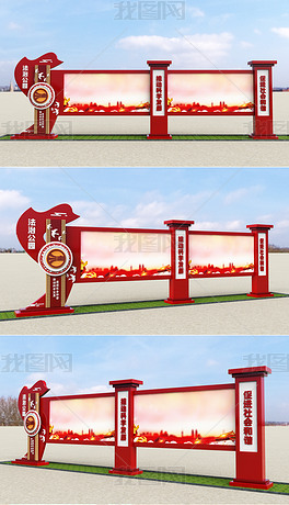 红色中式法治景观雕塑模型法治文化主题公园宣传栏造型设计