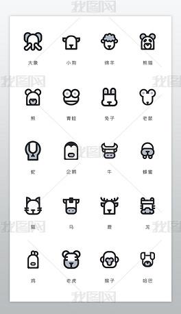 黑色粗线条可爱呆萌小动物icon图标
