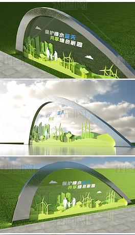 文明城市节能环保低碳出行环保户外公园雕塑