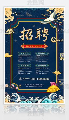 中国风国潮风格创意招聘海报企业招聘海报