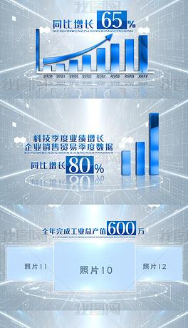 白色简洁商务科技数据图表文字蓝色AE模板