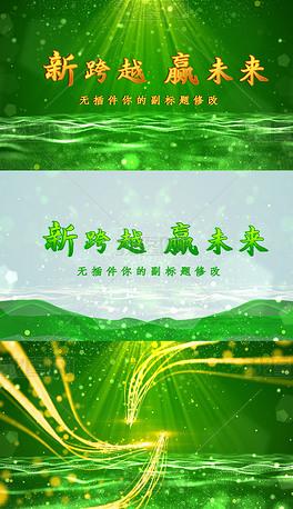 绿色科技生态环保健康PR片头片尾