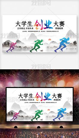 中国风水墨山水大学生创业大赛背景板