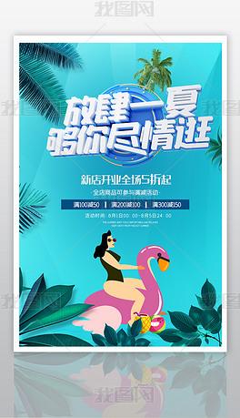 创意时尚夏季狂欢促销海报设计