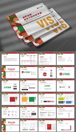 披萨店品牌VI视觉识别系统全套VI手册