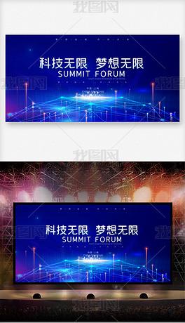 创意大气商业蓝色科技背景板科技会议背景展板互联网背景