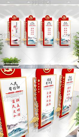 中国风水墨山水社会主义核心价值观挂画展板