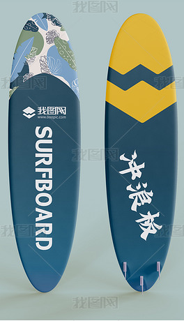 冲浪板图案设计样机模型