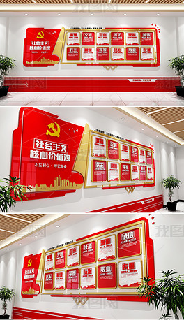 红色书籍造型社会主义核心价值观文化墙红色党建文化墙社区党建学校党建企业党建
