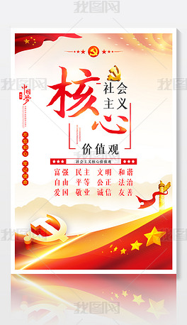 社会主义核心价值观党建标语挂画展板海报