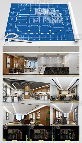 全套时尚办公室CAD施工图效果图