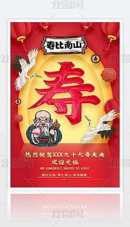 喜庆大气60大寿主题宣传海报展板图片设计
