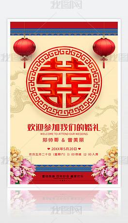 国潮风新中式婚礼庆典酒店水牌海报模版设计